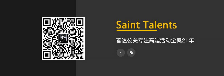 上海大型活动策划公司