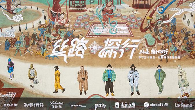 周年庆典|李宁三十而立·丝路探行主题派对-善达经典案例