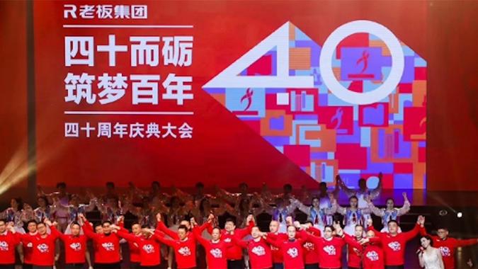 周年庆典|老板电器「40周年庆典」活动全案营销案例分享-善达经典案例