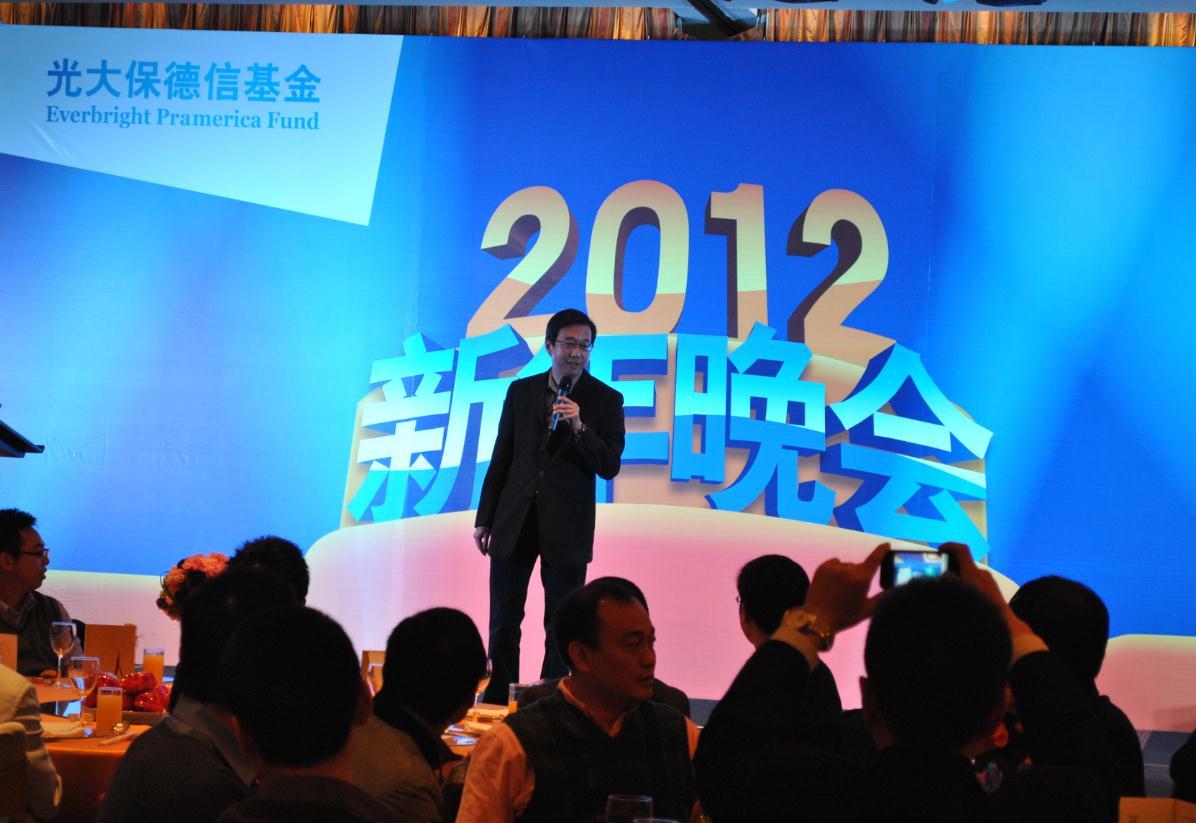 光大保德信基金2012年会