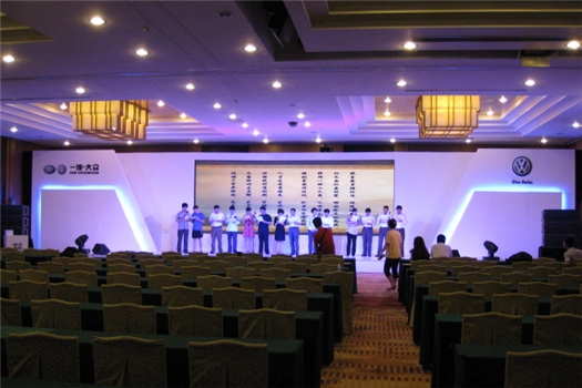 会议策划:一汽大众2012经销商大会