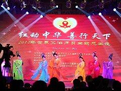 红动中华 善行天下——2012年世界艾滋病日主题夜