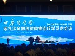 学术会议:中华医学会第九次全国放射肿瘤治疗学学术会议