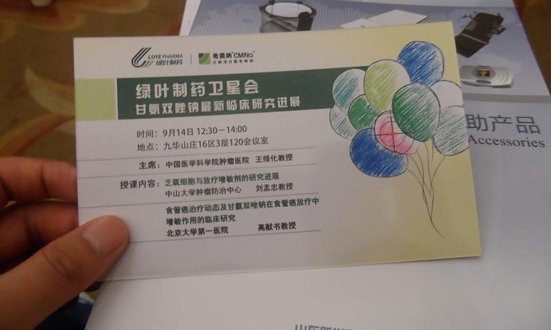 中华医学会第九次全国放射肿瘤治疗学学术会议