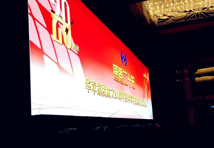 华章集团成立20周年暨华章科技成功上市庆典