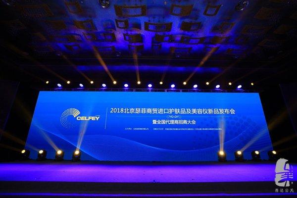 新品发布会:2018北京瑟菲商贸全球美容新品发布会在京成功举办