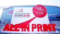 开启印刷 智能时代 |2018第七届中国国际全印展开幕