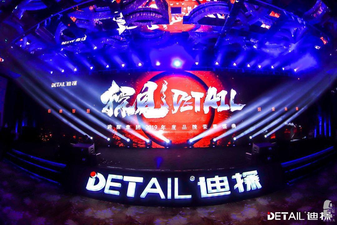 探见|2019 迪探集团DETAIL 年度品牌荣誉盛典