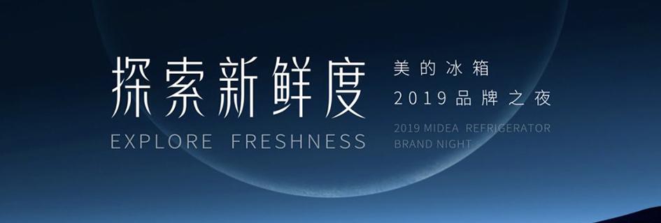 美的冰箱2019品牌发布之夜