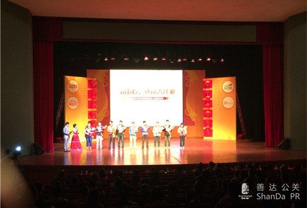 韵达2014年年会暨感动韵达人物庆典