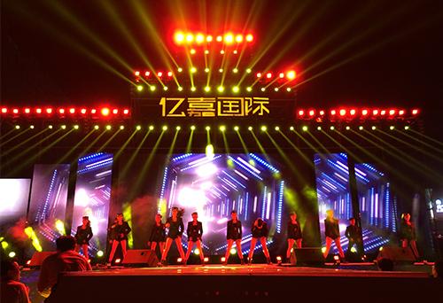 亿嘉国际盛大开盘庆典