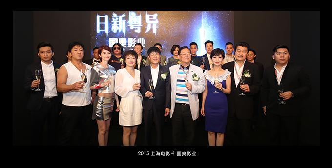 2015上海电影展——【国奥影业】