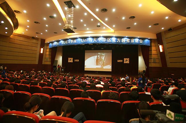 Unity大中华区官方教育宣讲会