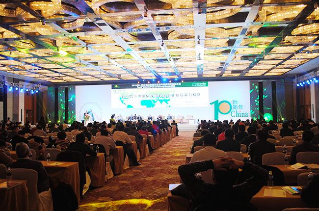 第十届中国畜牧饲料科技与经济国际高层论坛