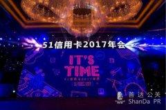 """51信用卡2017年年会—It's Time! 这才是互联网公司""""真""""年会!"""
