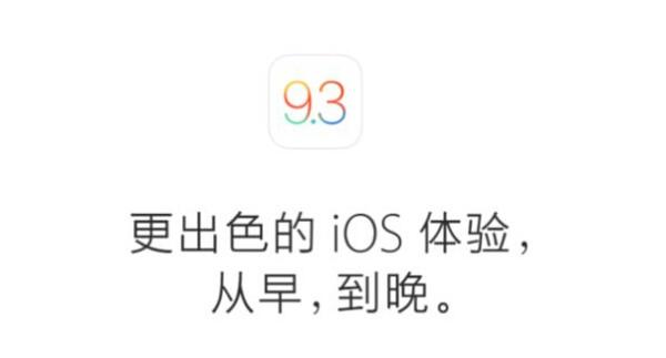 今天苹果中国官网正式公布了iOS 9.3版本的信息,看来下周发布会上公布指日可待。iOS 9.3不仅修改了之前的BUG,比如Error 53错误和1970日期错误,还有不少优化和内容调整,以及大量功能上的更新。据苹果官方介绍主要有四个方面分别是:健康App优化、CarPlay功能优化、更强大的备忘录功能、全新Night Shift功能。 尤其是Night Shift夜间模式,可能是大家比较关心的,iOS 9.