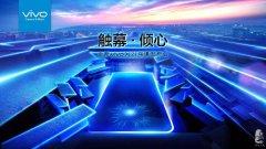 vivoX21乌镇发布会,今晚,一起触幕·倾心