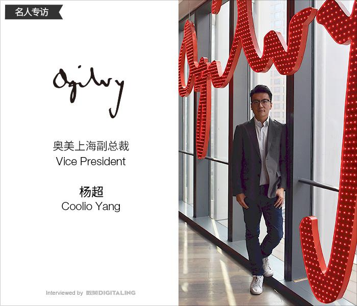 专访奥美上海副总裁杨超:广告人,要做自己感兴趣的事