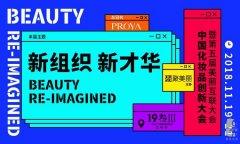聚美丽第五届美丽互联网展中国化妆品创新大会