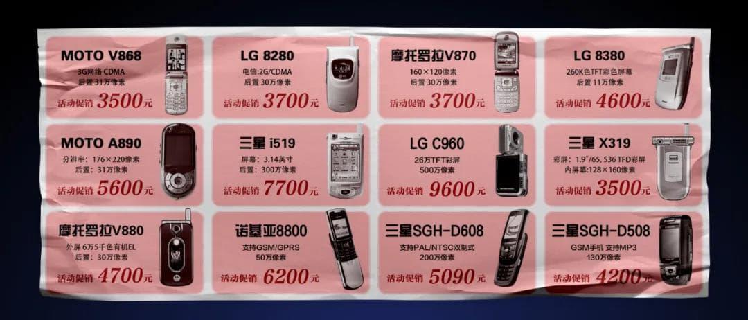 诺基亚摩托罗拉和三星等手机价格