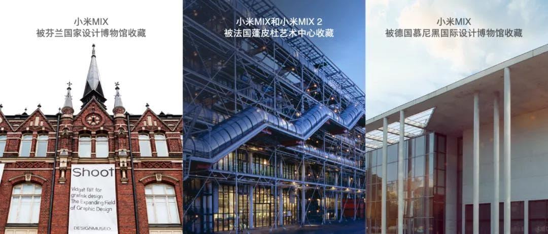 世界三大设计博物馆也收藏了小米MIX