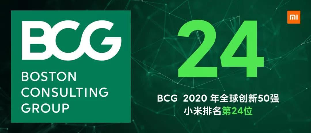 BCG 2020年全球创新50强 小米入选