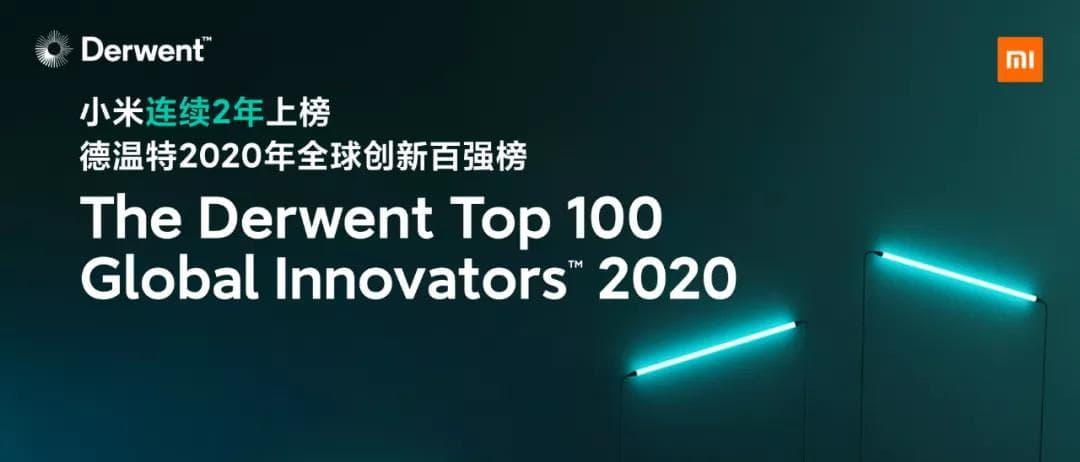 德温特 2020年全球创新百强榜 小米入选