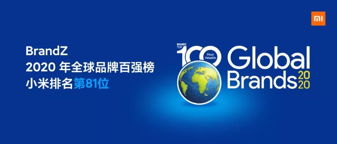 BrandZ 2020年全球品牌百强榜 小米入选