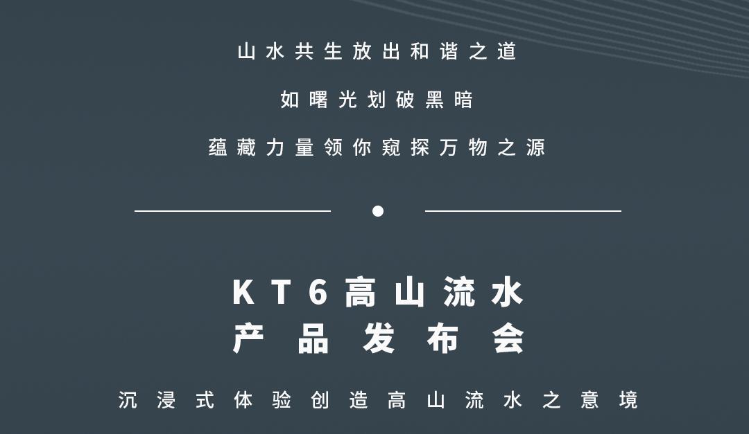 安踏新品发布会如何显山露水的发布【KT6高山流水】系列
