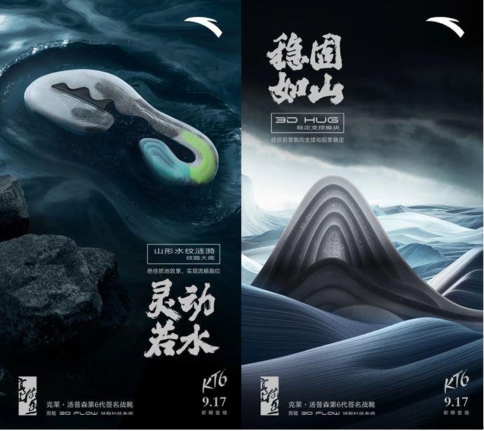 安踏新品发布会「高山流水」的主题