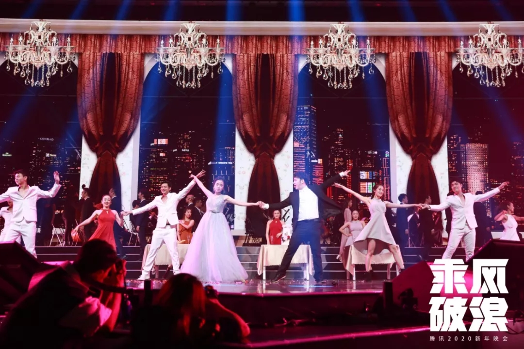 2020腾讯年会盛典歌舞节目《选择》