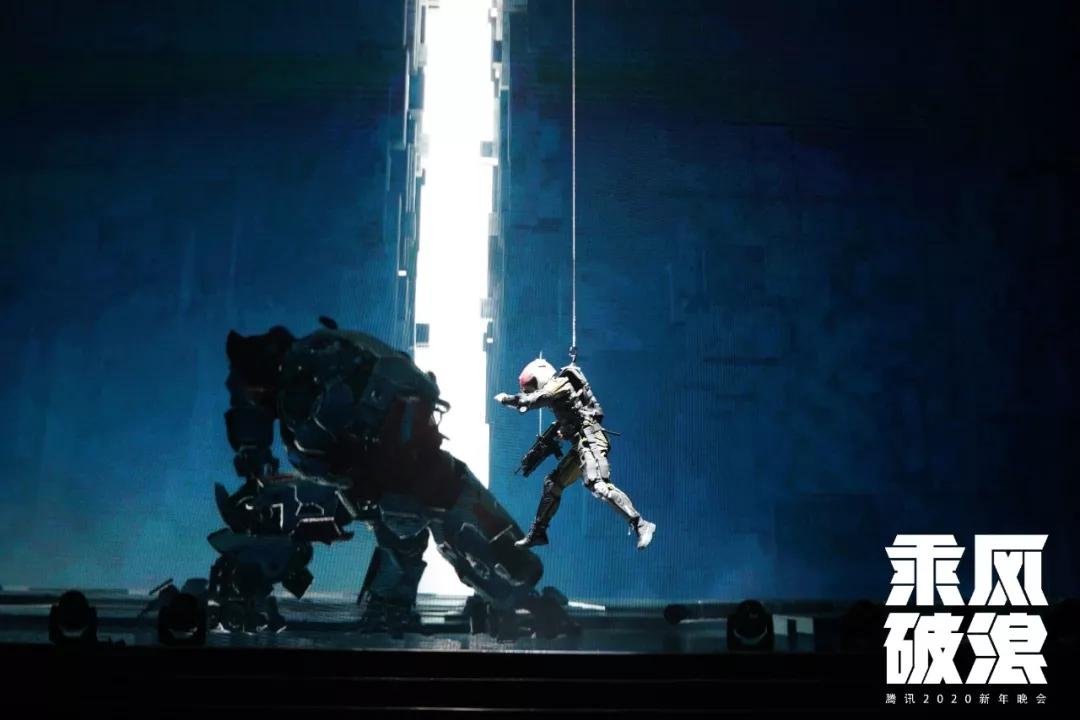 2020腾讯年会舞台设计高空动作戏