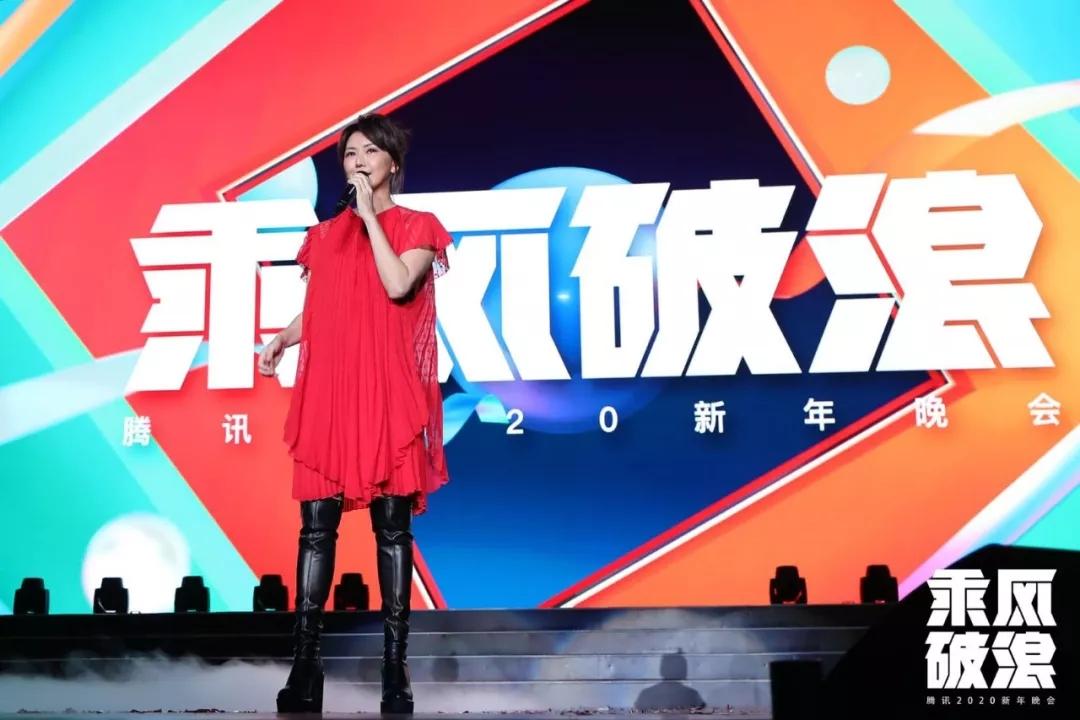 2020腾讯年会歌手孙燕姿