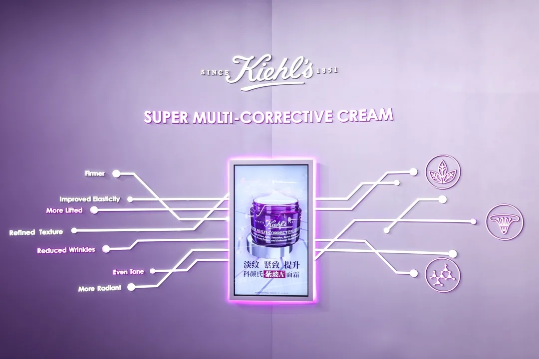 Kiehl's科颜氏新品发布手屏互动