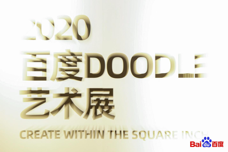 百度doodle展览周年庆策划