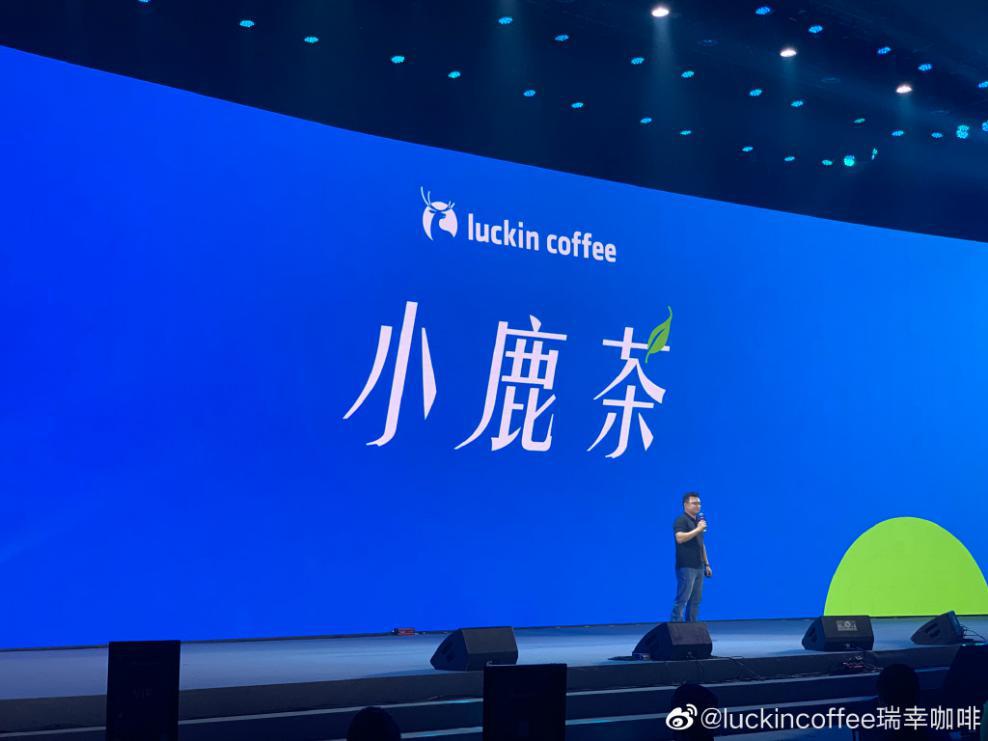 瑞幸咖啡战略性新品发布会策划案例