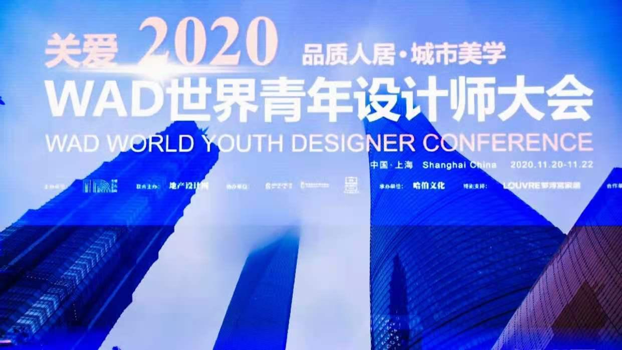WAD2020世界青年设计师大会