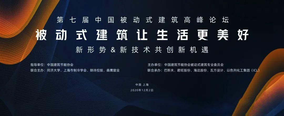 第七届中国被动式建筑高峰论坛案例