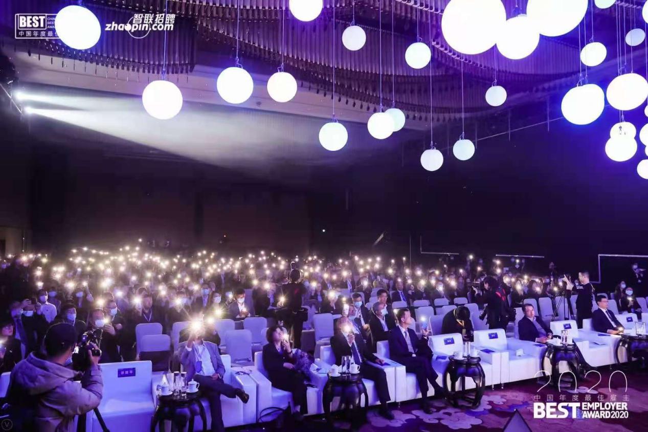 2020中国年度最佳雇主颁奖盛典