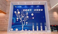 2020中国热水器行业领袖峰会暨行业趋势报告发布仪式案例