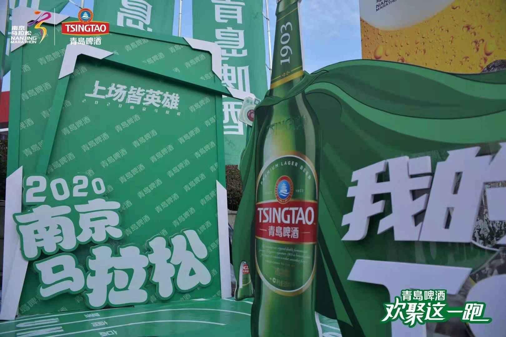 青岛啤酒助跑南京马拉松