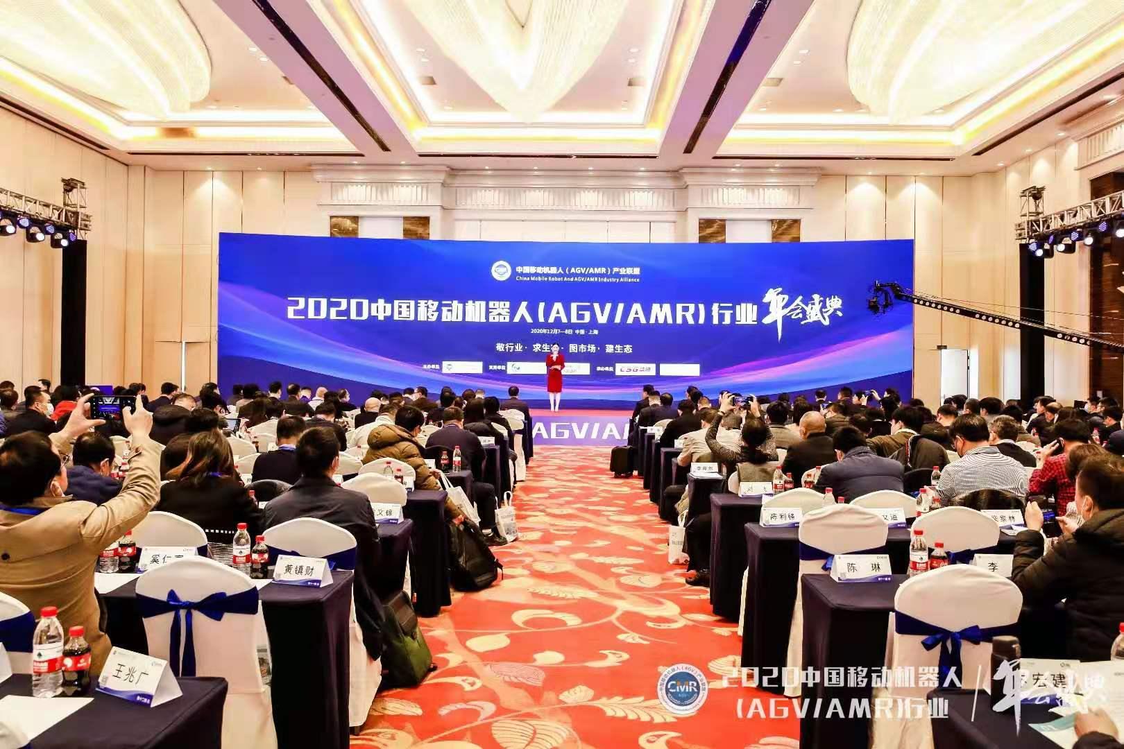 中国移动机器人行业年会