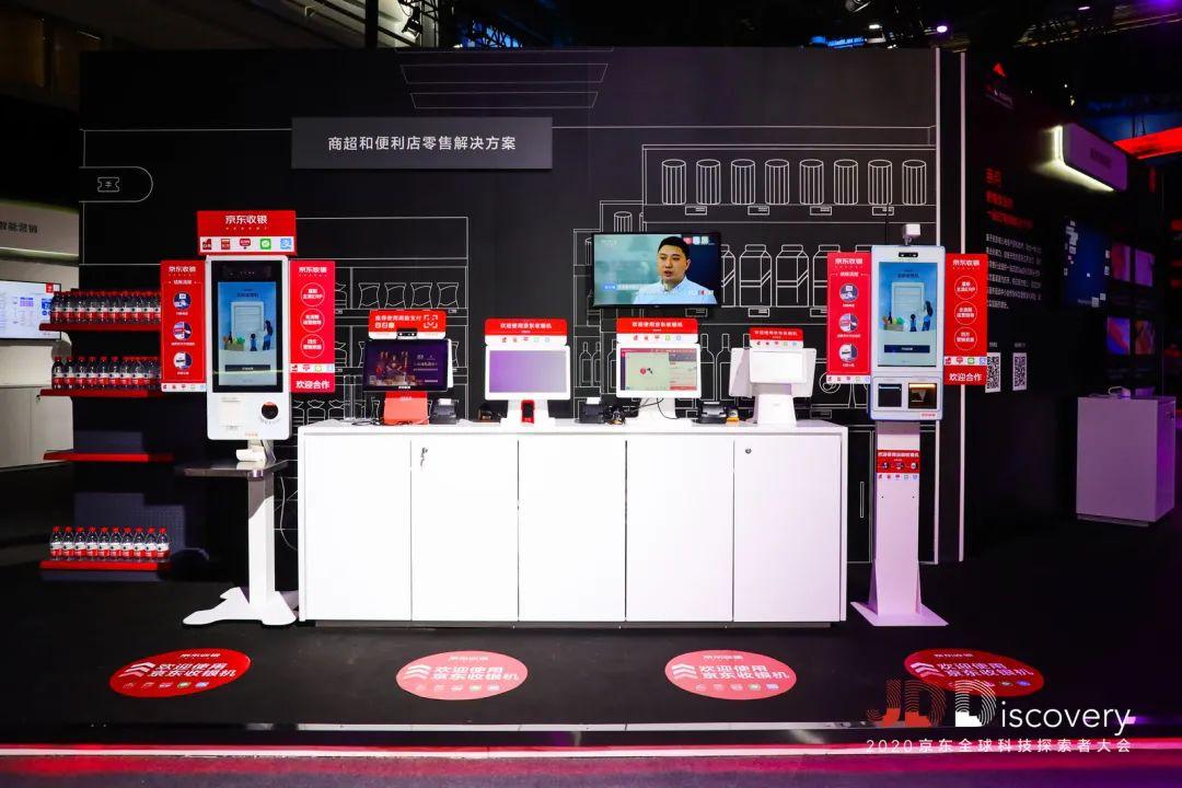 2020京东全球科技探索者大会