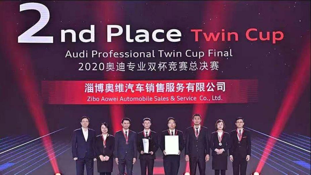 2020奥迪专业双杯竞赛总决赛在厦门圆满落幕