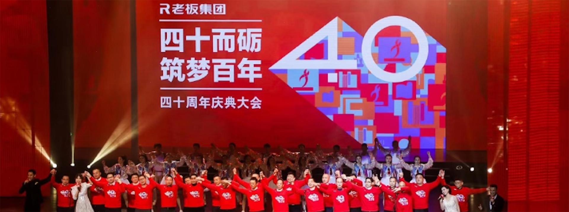 周年庆典|老板电器「40周年庆典」活动全案营销案例分享