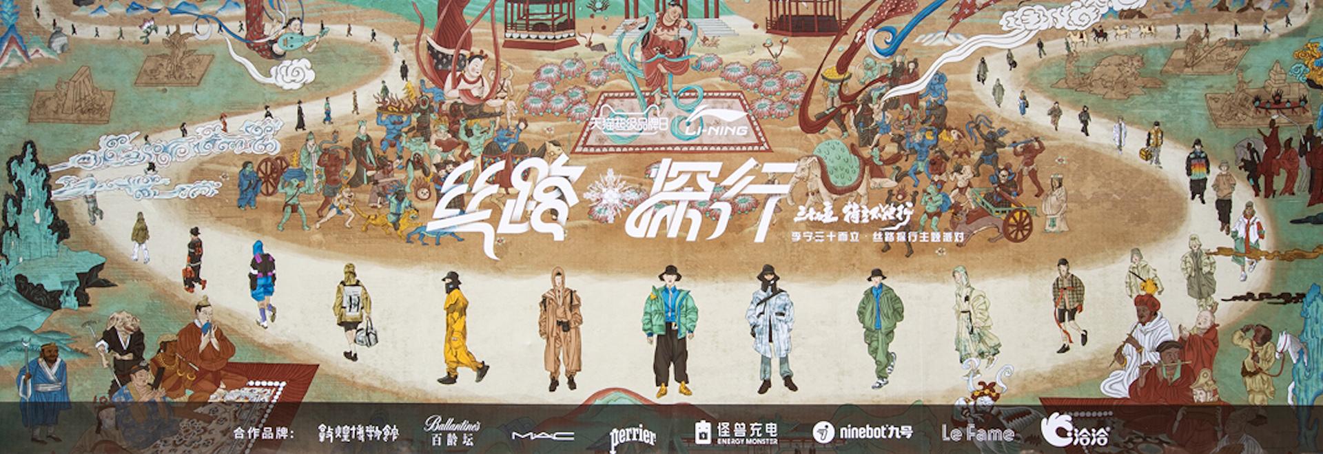 周年庆典|李宁三十而立·丝路探行主题派对