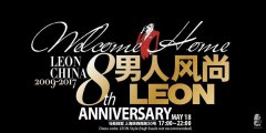 男人风尚LEON China 8周年庆